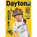Daytona (デイトナ) 2020年8月号 Vol.349 [雑誌] Daytona(デイトナ)