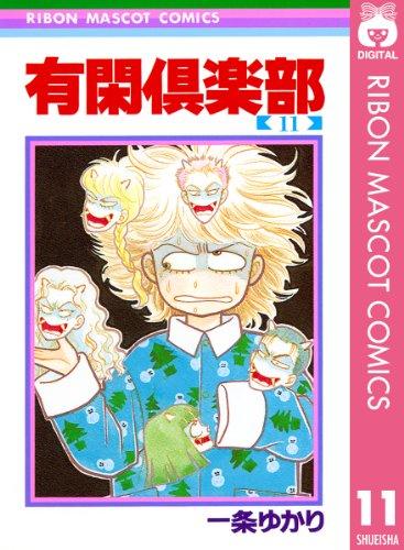 有閑倶楽部 11 (りぼんマスコットコミックスDIGITAL)
