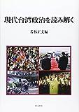 現代台湾政治を読み解く