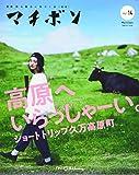 マチボン 愛媛 vol.14「高原へいらっしゃーい。」