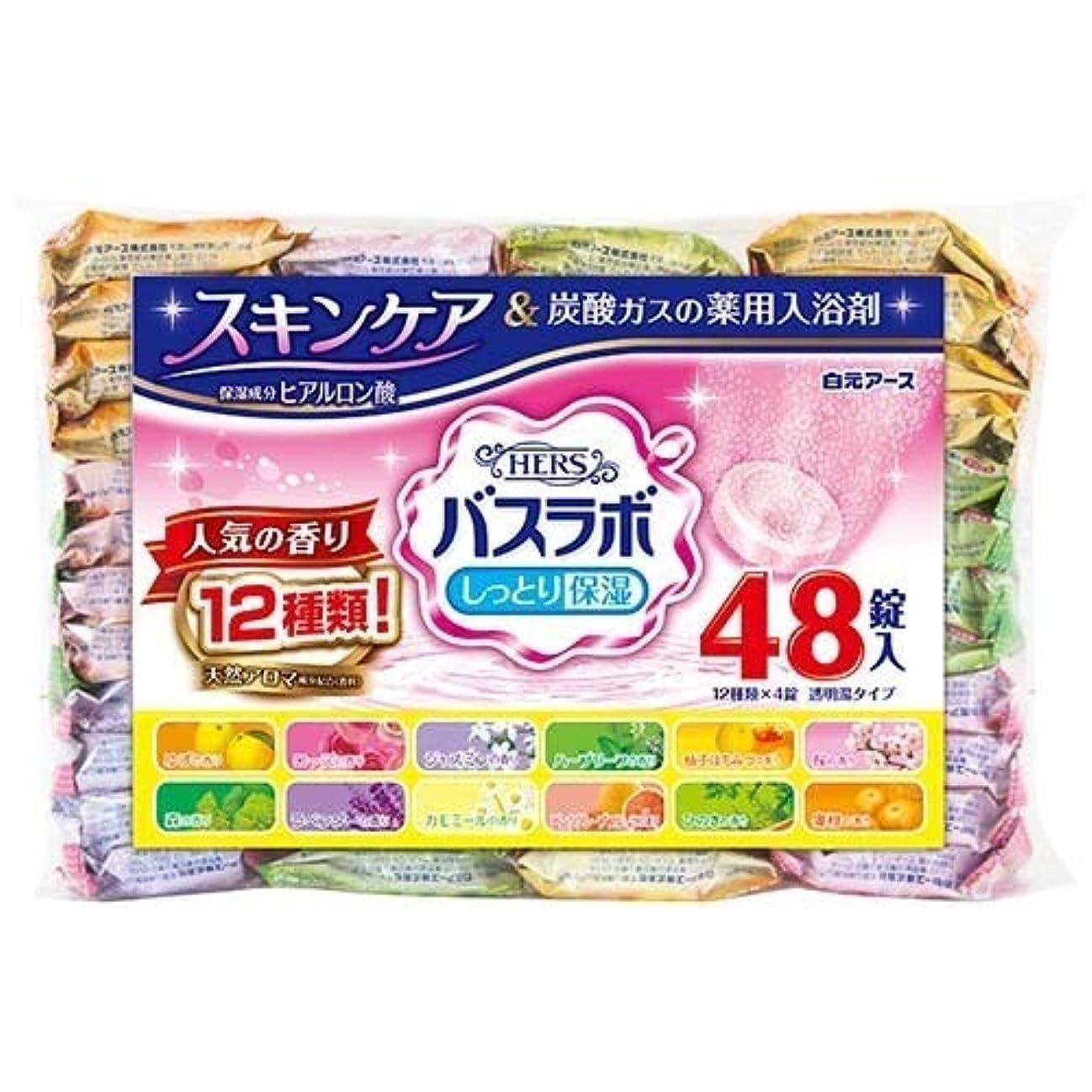 屋内麦芽しがみつく薬用入浴剤 HERS バスラボ しっとり保湿 人気の12種アソート48錠