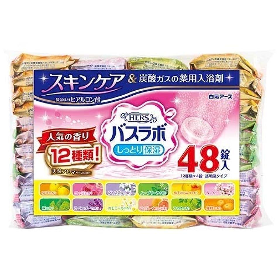チャレンジ吐く痛み薬用入浴剤 HERS バスラボ しっとり保湿 人気の12種アソート48錠