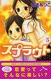 スプラウト(3) (講談社コミックス別冊フレンド)