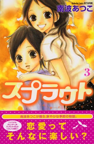 スプラウト(3) (講談社コミックス別冊フレンド)の詳細を見る