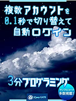Make it yourself to create an super fast auto multiple accounts login system  Japanese Edition