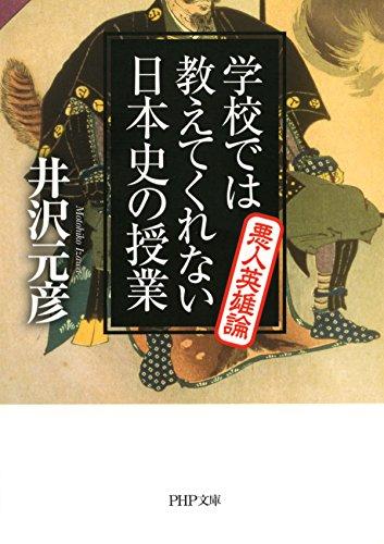 学校では教えてくれない日本史の授業 悪人英雄論 PHP文庫