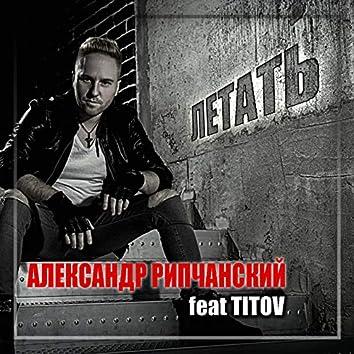 Летать (feat. Titov)