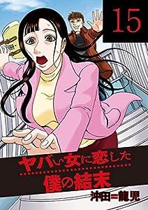 ヤバい女に恋した僕の結末 15巻 (芳文社コミックス)