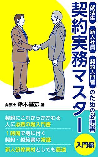契約実務マスター(入門編): 就活生、新入社員、入門者のための必携書