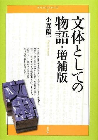 文体としての物語 (青弓社ルネサンス)