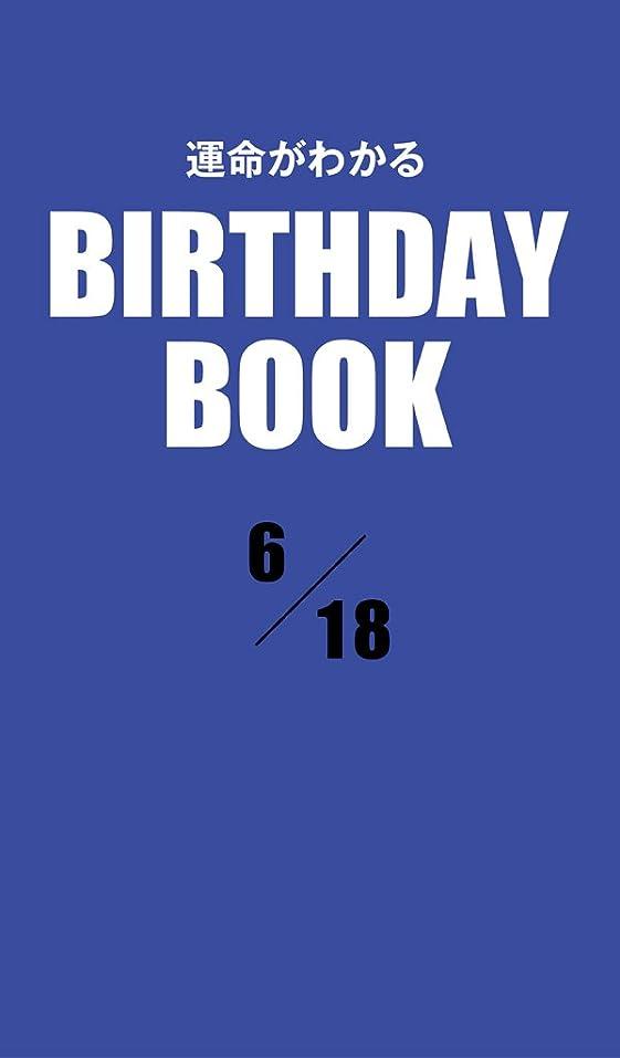 成熟したフォークマーチャンダイジング運命がわかるBIRTHDAY BOOK  6月18日
