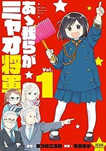 あゝ我らがミャオ将軍 1巻 (ゼノンコミックス)