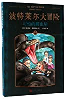 The Reptile Room: Or, Murder! (Chinese Edition)