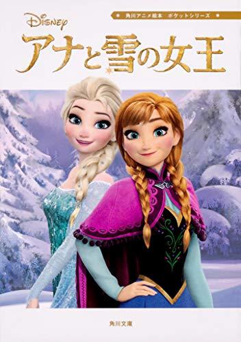 角川アニメ絵本 ポケットシリーズ アナと雪の女王 (角川文庫)
