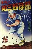 名門!第三野球部 16 (少年マガジンコミックス)