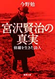 宮沢賢治の真実 ―修羅を生きた詩人 (新潮文庫)