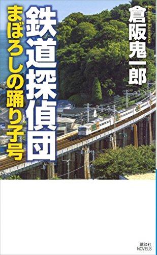 鉄道探偵団 まぼろしの踊り子号 (講談社ノベルス)