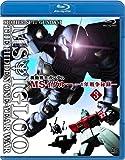 機動戦士ガンダム MSイグルー-1年戦争秘録- 3 軌道上に幻影は疾る[Blu-ray/ブルーレイ]