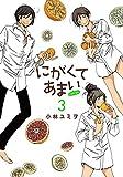 にがくてあまい refrain (3)