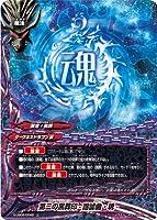 バディファイト S-UB06/0048 第二の黒葬印-諧謔曲・魂- (上) バディアゲイン Vol.3 現役!GREAT・オーバーエイジ