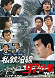 私鉄沿線97分署 コレクターズDVD Vol.2<HDリマスター版>【昭和の名作ライ...[DVD]