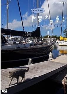 岩合光昭の世界ネコ歩き フロリダ・キーウエスト DVD【NHKスクエア限定商品】