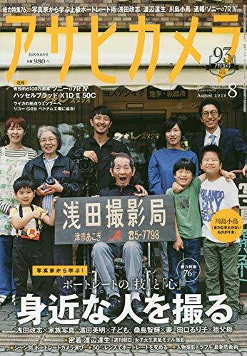アサヒカメラ 2019年 08 月号 [雑誌]