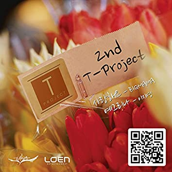 2nd T-Project <사랑해요>