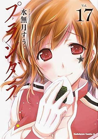 プランダラ (17) (角川コミックス・エース)