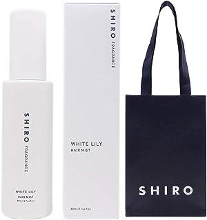 [正規紙袋付き] シロ shiro ホワイトリリー ヘアミスト 80ml 母の日