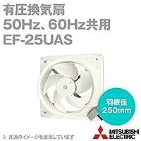 三菱電機 EF-25UAS 産業用送風機 有圧換気扇 (単相) (100V) (羽根径:250mm) (周波数:50Hz、60Hz共用) NN