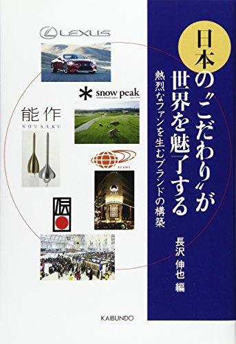 """日本の""""こだわり""""が世界を魅了する―熱烈なファンを生むブランドの構築の詳細を見る"""