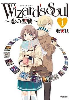 [秋★枝]のWizard's Soul 1 ~恋の聖戦(ジハード)~ (MFコミックス フラッパーシリーズ)