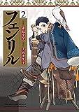 フェンリル 2巻 (デジタル版ビッグガンガンコミックス)