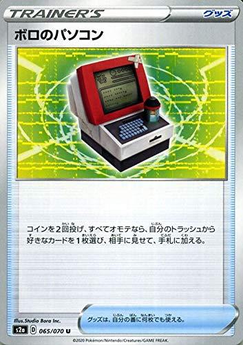 ポケモンカードゲーム剣盾 s2a 強化拡張パック 爆炎ウィーカー ボロのパソコン U | ポケカ 拡張パック グッズ トレーディングカード
