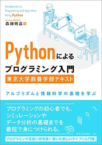 Pythonによるプログラミング入門 東京大学教養学部テキスト: アルゴリズムと情報科学の基礎を学ぶ