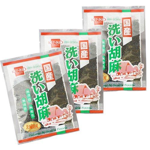 国産洗い胡麻(黒)60g×3袋セット