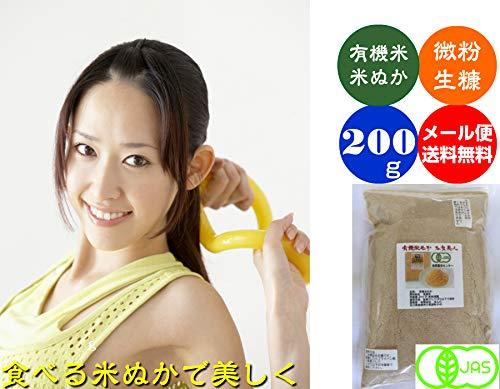 JAS有機栽培米 米ぬか 「加賀美人」 (微粉) 200g メール便