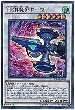 遊戯王/プロモーション/WJMP-JP024 HSR魔剣ダーマ【ウルトラレア】