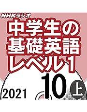 NHK 中学生の基礎英語 レベル1 2021年10月号 上