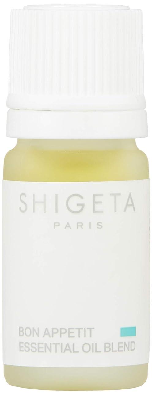 悲観的復活させる光のSHIGETA(シゲタ) ボナペティ 5ml