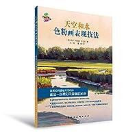 天空和水色粉画表现技法---外国色粉画系列教程-W
