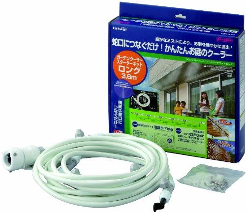 タカギ(takagi) ミストクーラー ガーデンミスト ガーデンクーラースターターキットロング ミスト GCA12 【安心の2年間保証】