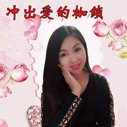 杨美华 & 刘习军