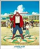 バケモノの子 スタンダード・エディション[Blu-ray/ブルーレイ]