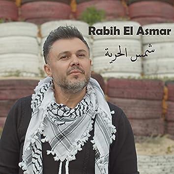 Shams El Horriye