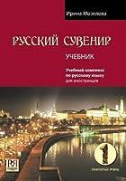 Russkij Suvenir: Uchebnyj Kompleks po RKI: 1. Student's Book + CD (Russkij Suveniruchebnyj Komple)