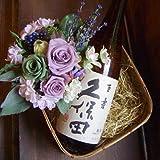 誕生日 還暦祝い 古稀祝い 送別会 お花と日本酒ギフトセット 還暦祝い 退職祝い 結婚祝い 結婚記念日 敬老の日 花 日本酒久保田とプリザーブドフラワーの和風籠セット
