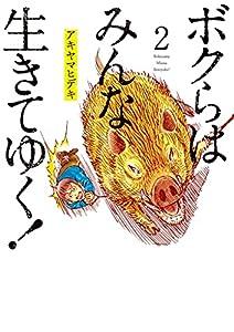ボクらはみんな生きてゆく!(2) (ビッグコミックス)