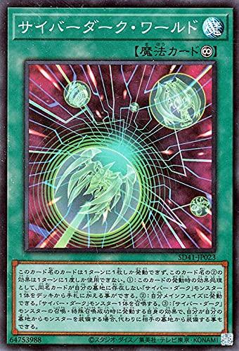 遊戯王カード サイバーダーク・ワールド(スーパーレア) サイバー流の後継者(SD41) | ストラクチャーデッキ 永続魔法